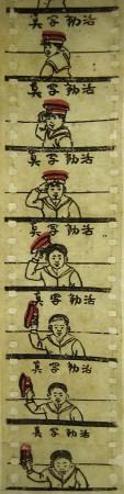 A strip of film from the animated film Katsudō Shashin (1907)