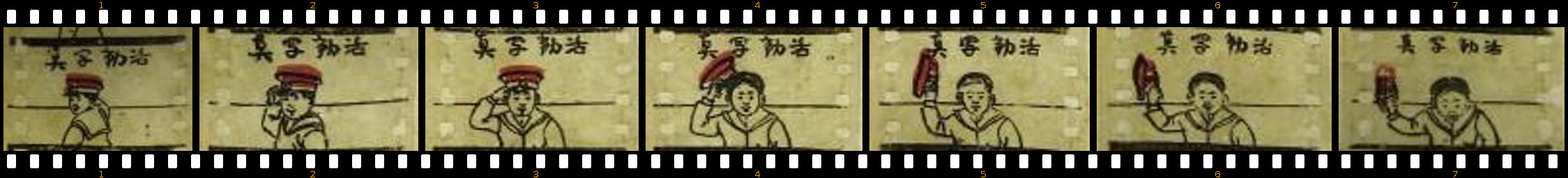 A strip of film from the animated film Katsudō Shashin (1907), modified by Bernd Klein